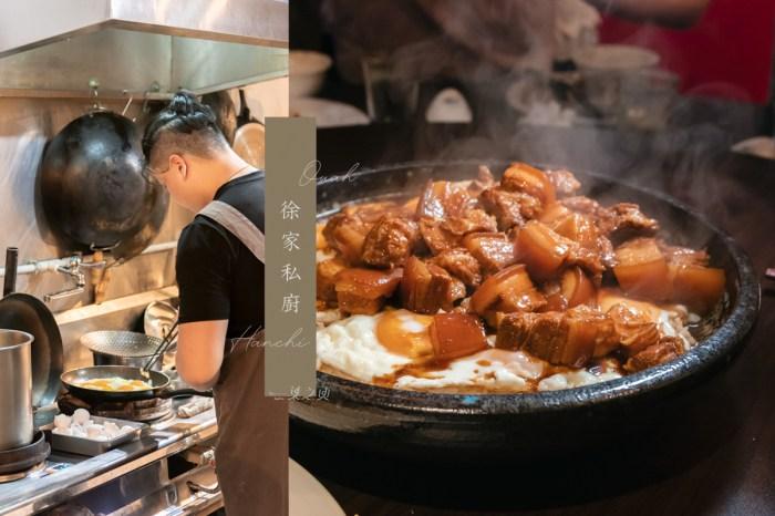 台北私廚推薦:徐家私廚OuahHanchi,無關派系,端出來的都是徐家主廚的拿手好菜!中式無菜單料理
