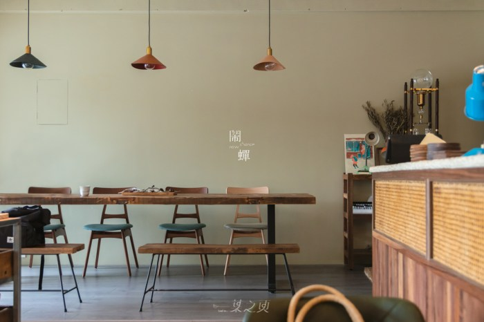 鬧蟬烘豆工作室Now Chance Studio,所有時刻都是最好的時機/永和咖啡甜點推薦