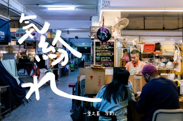 台南友愛市場美食:気紛れkimagure/王記友愛膠原湯,在傳統市場裡吃泰式綠咖哩配豬腳湯