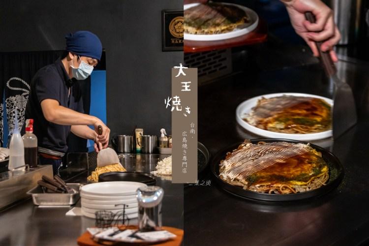 台南廣島燒專門店:大王燒,做著熟悉的風味,讓台灣也有家鄉的氣息/台南仁德美食推薦