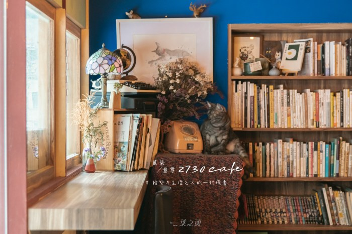 台北咖啡廳推薦:2730café貳柒參零咖啡,獻給努力生活之人的一封情書/捷運信義安和站