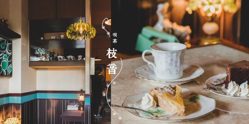 喫茶枝音,用舊的建構新的,在日式喫茶店裡等待懂得老派浪漫的知音/景美老派咖啡館推薦