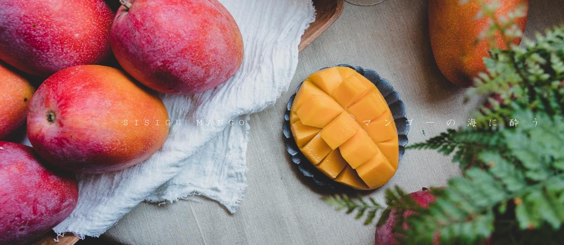 舀一杯屏東風土,讓整個盛夏充滿芒果香氣!