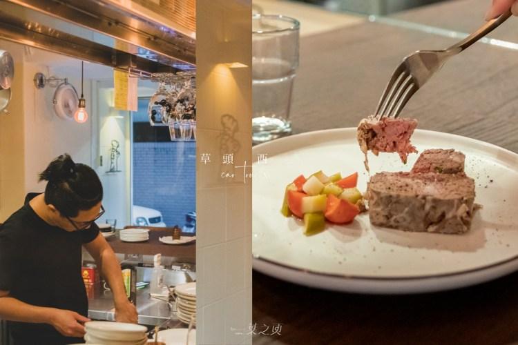 草頭西2.0,那些關於小餐酒館希望可以給你的一切/捷運台電大樓站,古亭站