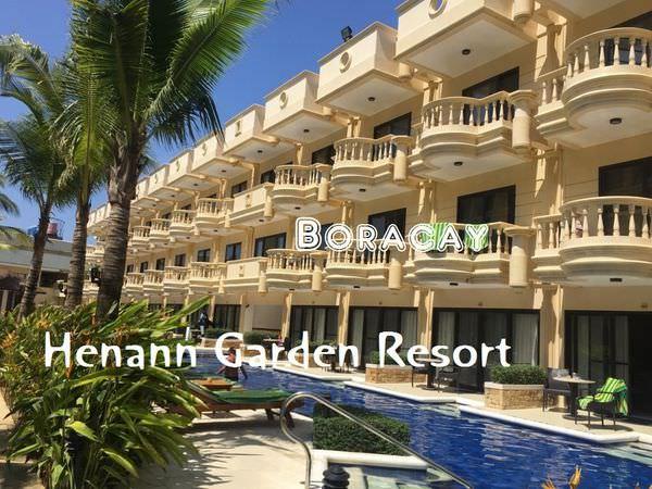 【長灘島】住宿 Hennan Garden Resort