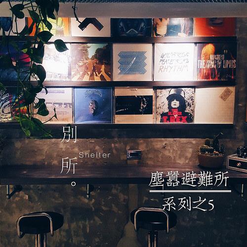 Shelter別所-民權西路站文藝空間充滿綠意還有電影可以看 塵囂避難所系列5/6