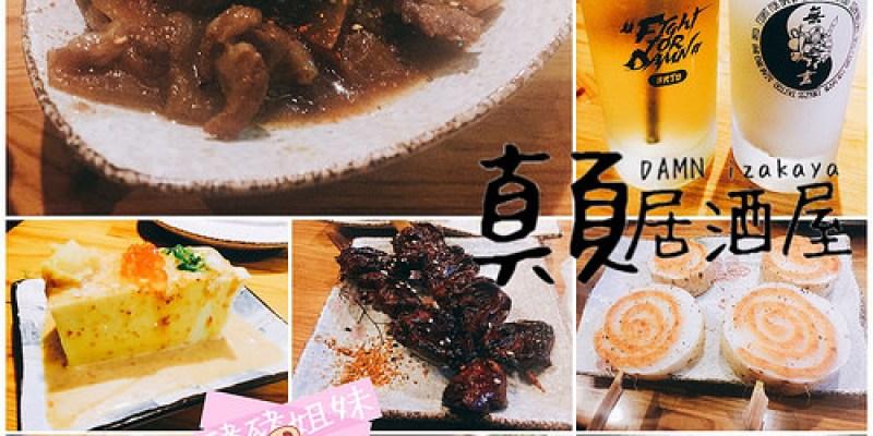 【食記】北投區 - 石牌商圈,顛居酒屋.DAMN izakaya