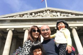 [英國倫敦親子旅遊]大英博物館 柯芬園 加上百年老店炸魚薯條 帶小孩也可以輕鬆自在的行程