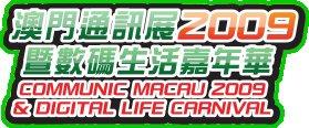 Communic Macau 2009 & Digital Life Carnival