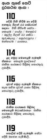 Government Emergency Telephone Numbers in Sri Lanka