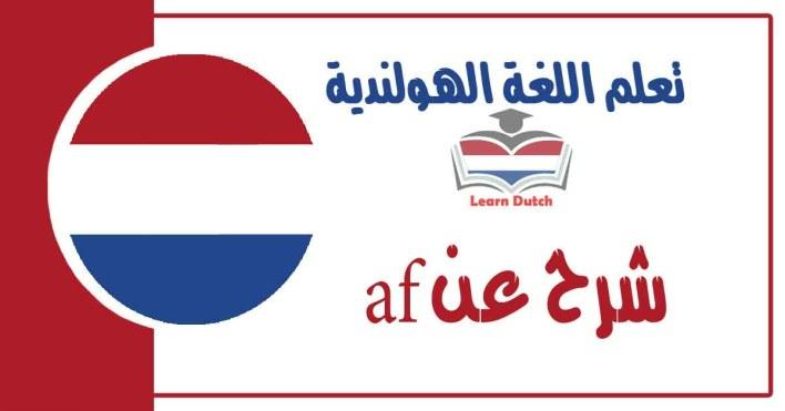 شرح عنaf في اللغة الهولندية