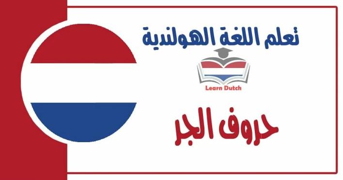 حروف الجر في اللغة الهولندية