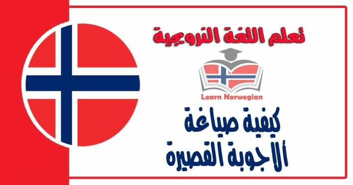كيفية صياغة ألاجوبة القصيرة في اللغة النرويجية