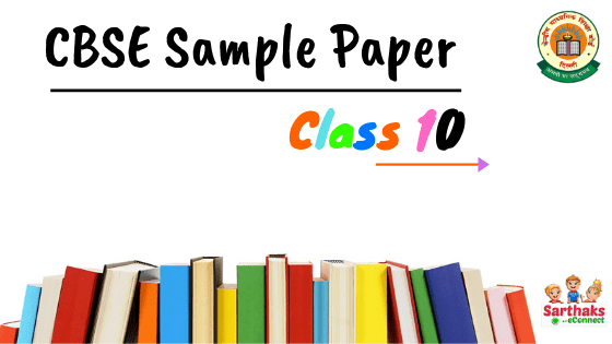 cbse syllabus for class 10 2018 to 2019 pdf download