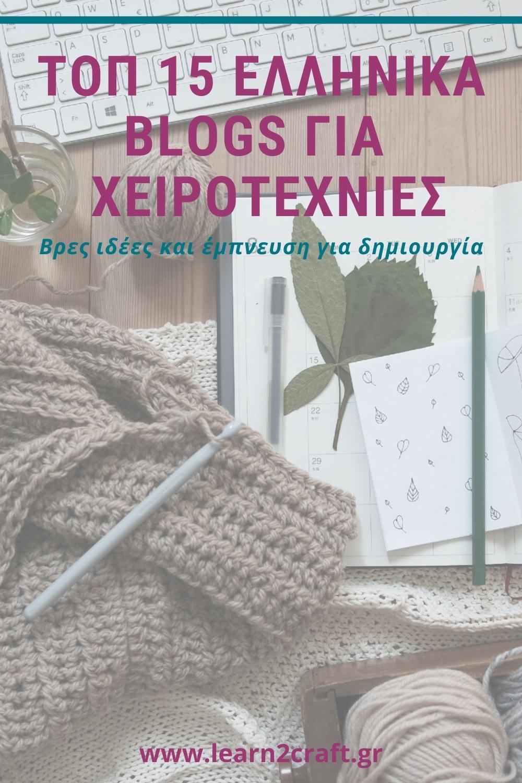 ελληνικά blog για χειροτεχνίες
