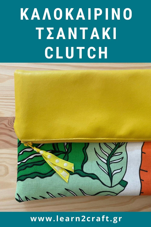 καλοκαιρινό τσαντάκι clutch