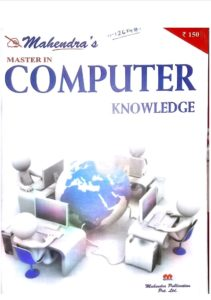 Master in Computer Knowledge By Mahendra