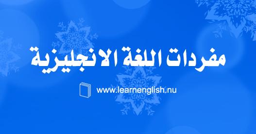 كلمات ومفردات انجليزية مترجمة للعربي