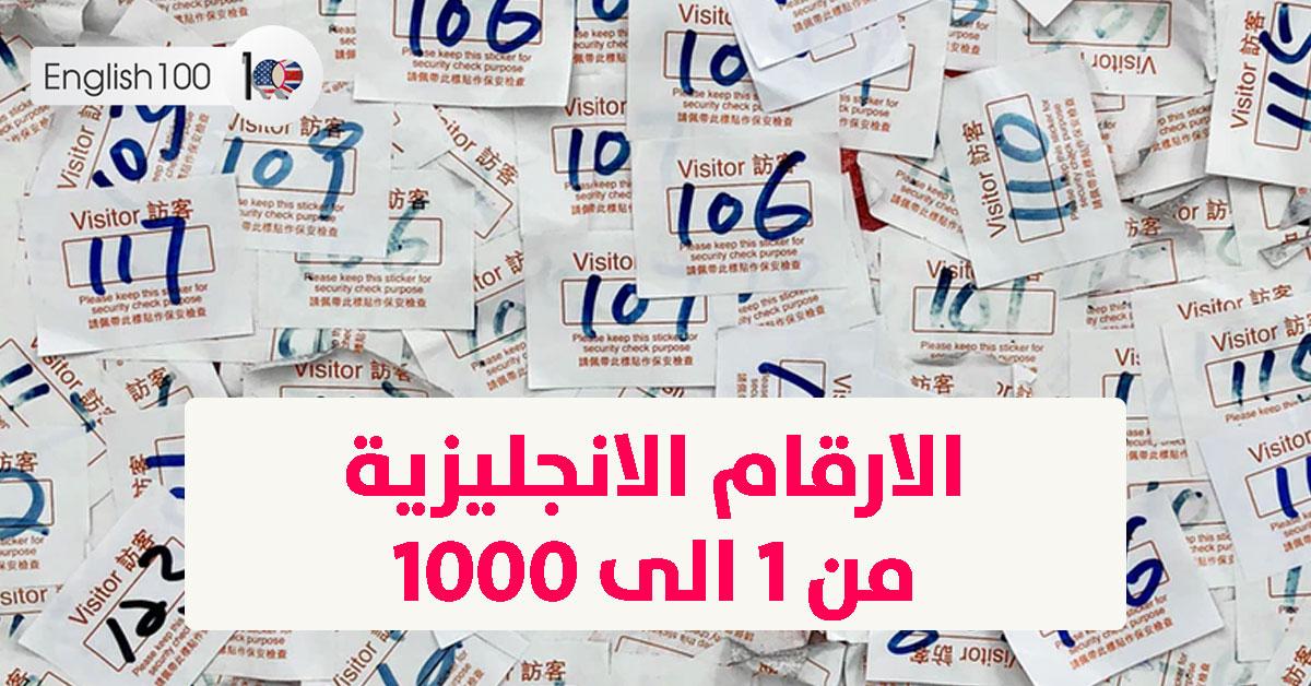 كتابة الارقام من 1 الى 1000 بالانجليزي English 100