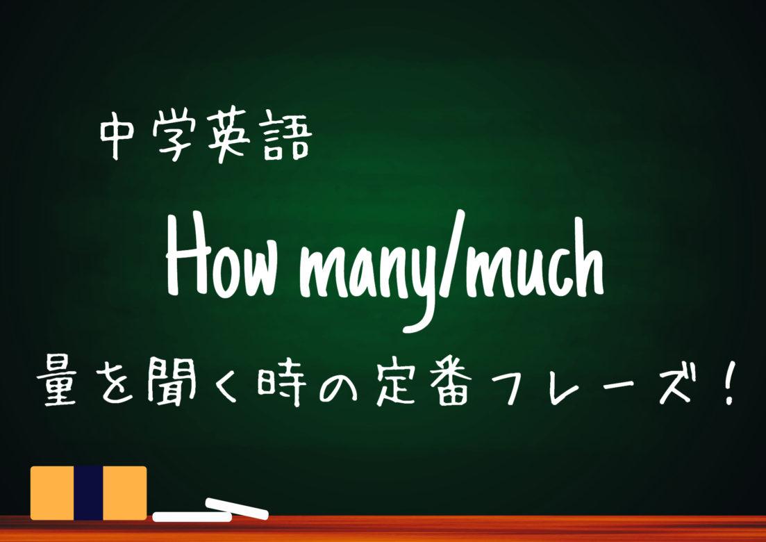 【中學英語】How manyとHow muchの用法 How many timesの意味など   -基本 ...