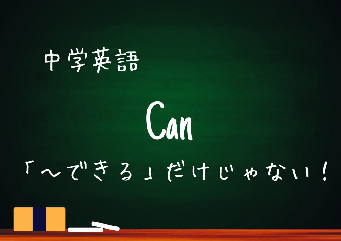 【中學英語】canの用法 「〜できる」だけじゃないその使い方 ...