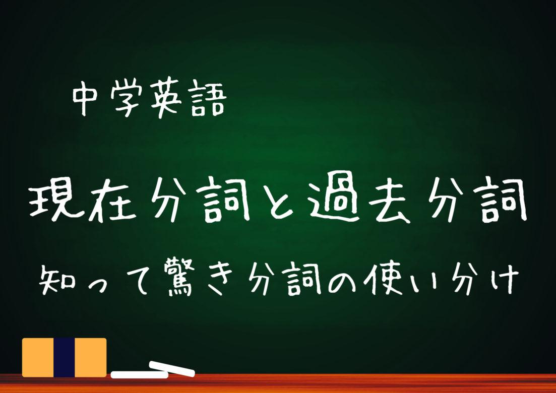 【中學英語】現在分詞と過去分詞の用法 | -基本の教科書- 例文で覚える英語の使い方!