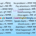 Daily Used Short Sentences Part 04