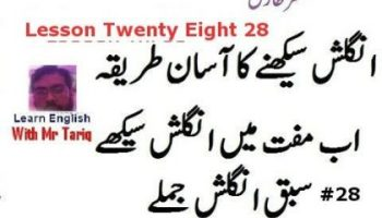 Urdu to English Sentences for students