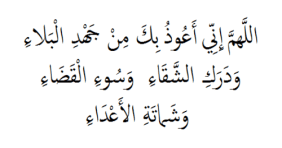 Duaa: O Allah I seek refuge with You from severe calamity, a bad end, a bad fate, and gloating of enemies
