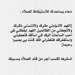 Duaa: To wake up at night for prayers