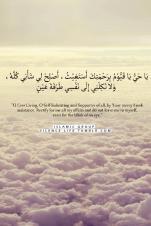 Duaa: When in distress