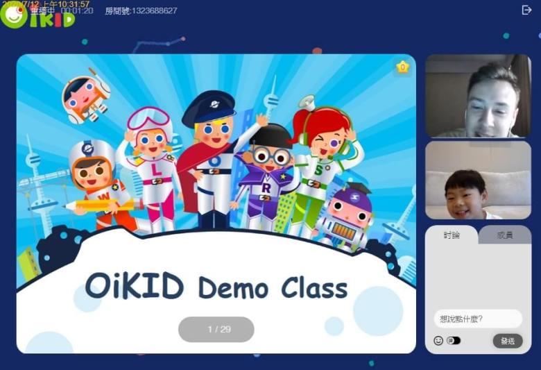專為兒童規劃設計的線上英語課程