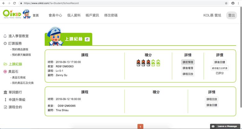 課後登入官網可以瀏覽專業且詳細的回饋。