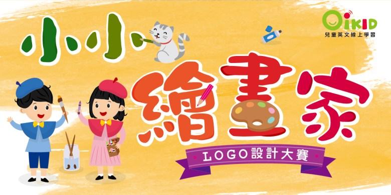 OiKID 小小繪畫家 LOGO 設計大賽