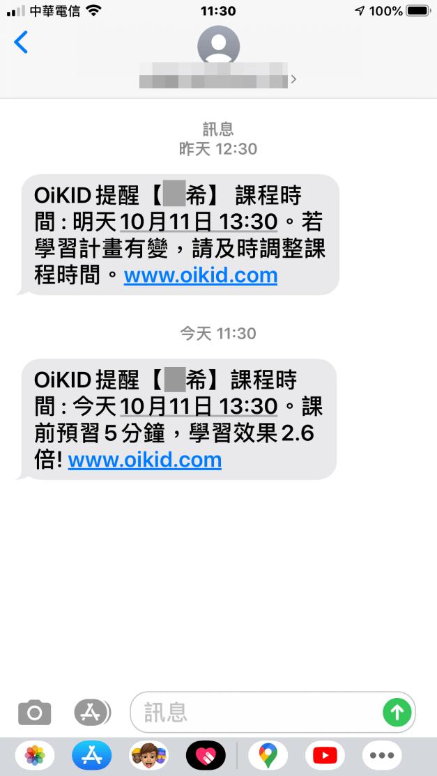 也會收到OiKID提醒的簡訊