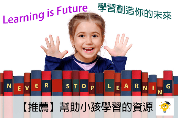 【2019推薦】幫助小孩學習的資源