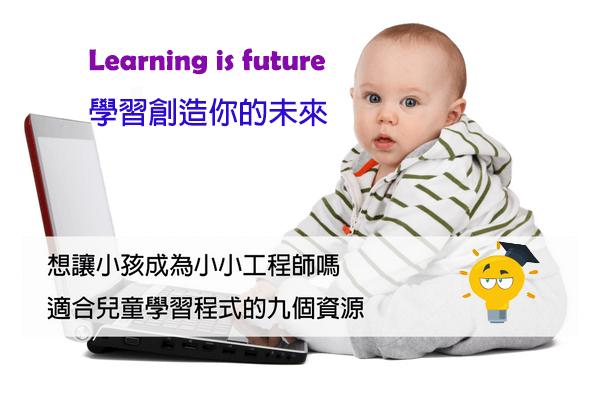 適合兒童學習程式的九個資源