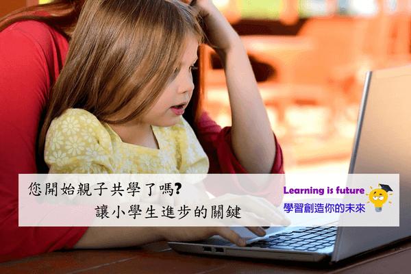 您開始親子共學了嗎?讓小學生進步的關鍵