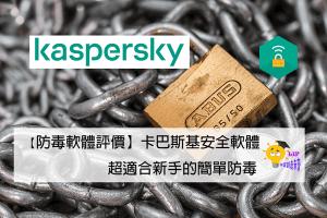 【防毒軟體評價】卡巴斯基安全軟體真的好用嗎?超適合新手的簡單防毒