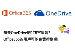 想要OneDrive的1TB容量嗎?Office365的用戶可以免費得到喔!