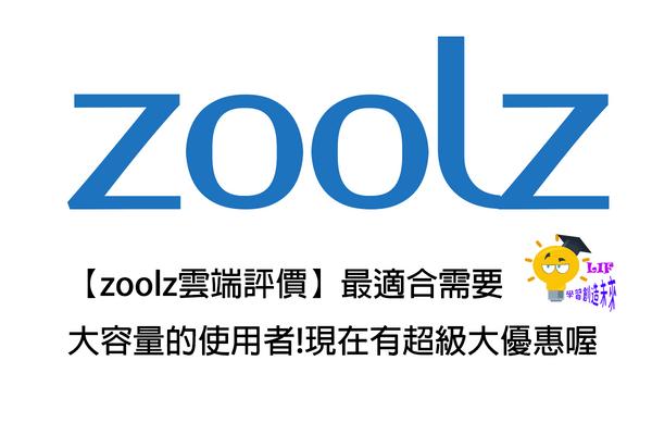 zoolz雲端評價