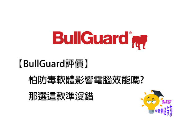 【2019BullGuard評價】怕防毒軟體影響電腦效能嗎?那選這款準沒錯