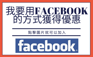 Facebook 的方式獲得優惠