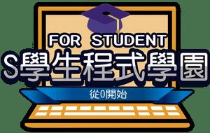 S學生程式學園