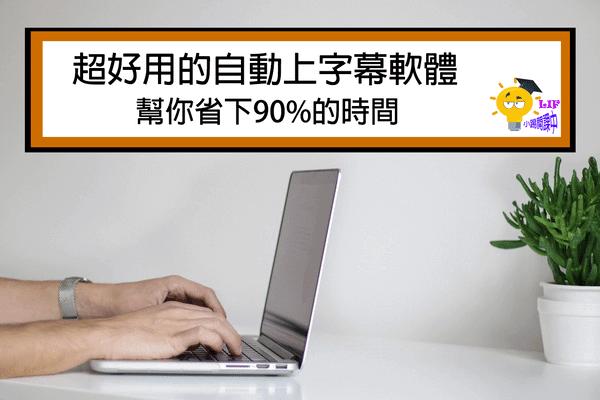 6種超好用的自動上字幕軟體幫你省下90%的時間