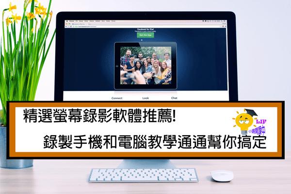 8個精選螢幕錄影軟體推薦!錄製手機和電腦教學通通幫你搞定   Tim-小踢開課中