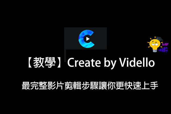 【教學】Create by Vidello最完整影片剪輯步驟,讓你更快速上手