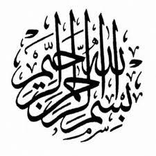 Learning Surah Al Baqarah verses(1-20)