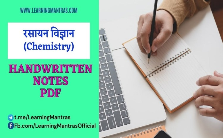 Chemistry Notes PDF in Hindi Free Download – Shortcut Tricks (Topic-Wise)