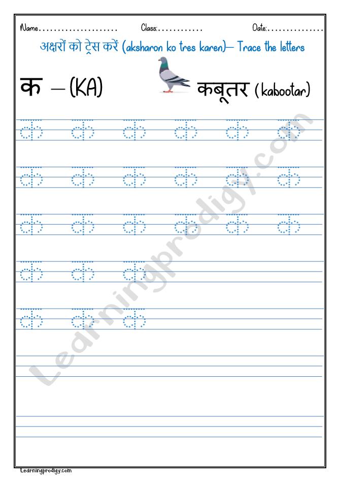 Hindi Alphabet ConsonantVyanjan Tracing Worksheet With Pictures (Ka-Nya)  LearningProdigy Hindi, Hindi Alphabets Tracing  